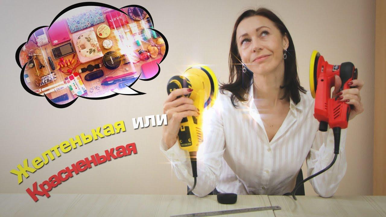 Выбираем шлифмашинку | Видео инструкция для девочек