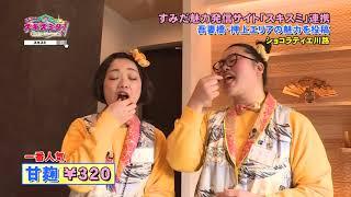 【墨田区】葛飾ふとめ・ぎょろめのスキスミダ!