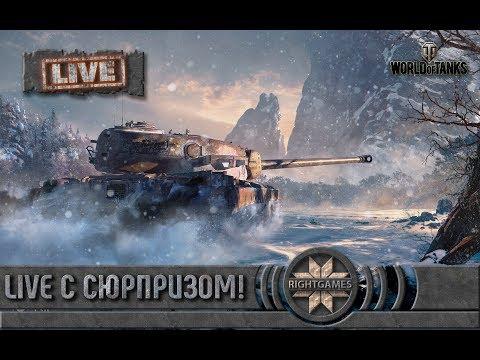 World of Tanks - СТРИМ СЮРПРИЗ thumbnail