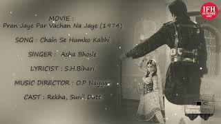 Chain Se Humko Kabhi | Pran Jaye Par Vachan Na Jaye 1974