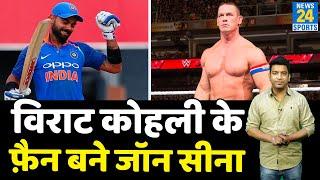 Virat Kohli के फैन हुए John Cena, फोटो शेयर कर किया Team India को सपोर्ट