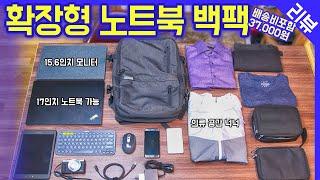 가성비 노트북 백팩 추천 / 3만원 대 여행용 확장형 …