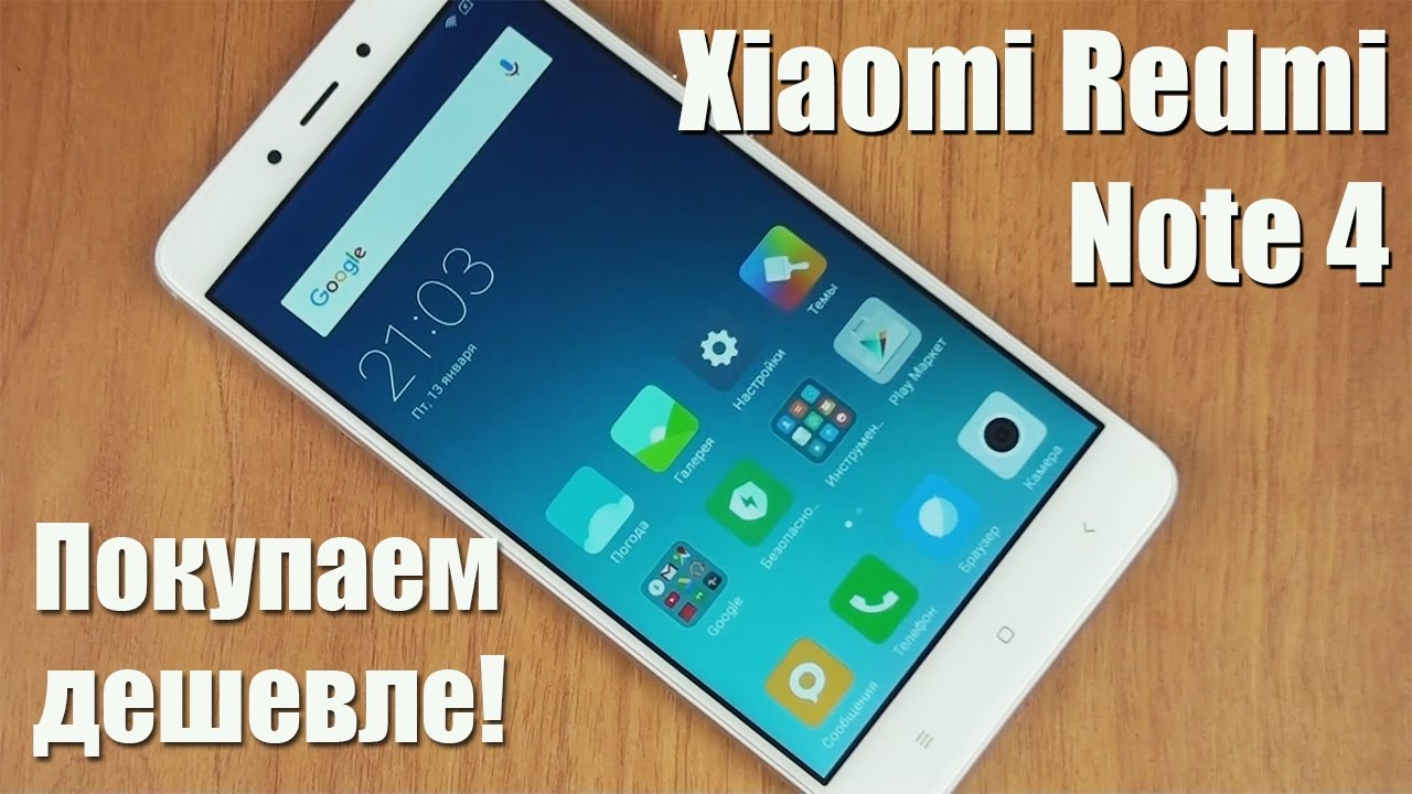 Xiaomi Redmi Note 4 vs Xiaomi Redmi Note 4x Сравнение. Что купить .