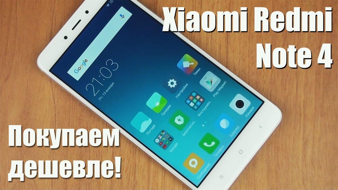 Xiaomi Redmi 5 плюсы и минусы.Как купить дешевле. - YouTube