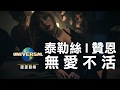 贊恩 ZAYN l 泰勒絲 Taylor Swift - 無愛不活 I Don't Wanna Live Forever(中文上字MV)