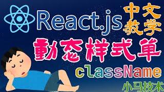 React.js 中文开发入门教学 - 动态 class 样式单