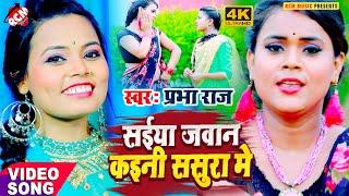 #video_2021 प्रभा राज का एक और धमाकेदार रोमांटिक विडियो    सईया जवान कइनी ससुरा में   