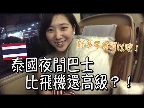 體驗泰國夜間巴士,只要台幣700元! 林宣 Xuan Lin