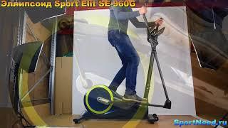 Обзор эллиптического тренажера Sport Elit SE 960G СКИДКА 10%