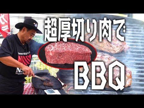 【超厚切り肉を焼く!】バーベキュー上級インストラクターが教える!イケてるBBQテクニック ステーキ編