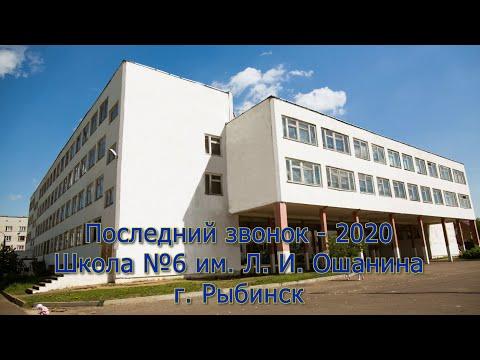 Последний звонок СОШ №6 г. Рыбинска (2020)