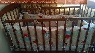 Обзор защиты для детской кроватки (как выбрать бортики на детскую кроватку) | Laletunes