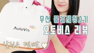 무선 물걸레청소기 '오토비스' 리뷰 [살…