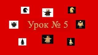 Шахматы урок №5 .Понятие вилка или двойной удар.Шахматы для начинающих.