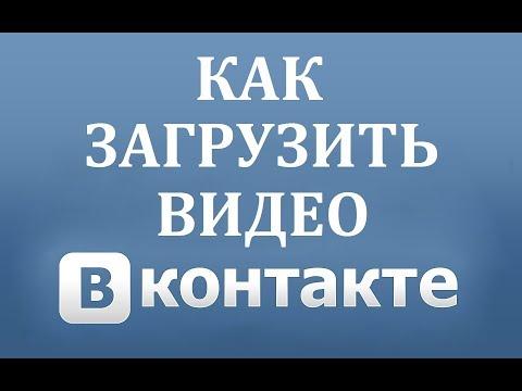 Как добавить или загрузить видео в ВК (Вконтакте)