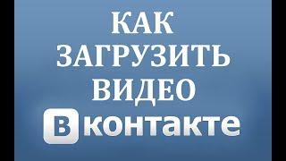 Как добавить или загрузить видео в ВК (Вконтакте)(В этом видео я вас научу как можно добавить видео в ВК с странниц других пользователей, с Ютуба или с Рутуба..., 2016-10-30T09:05:00.000Z)