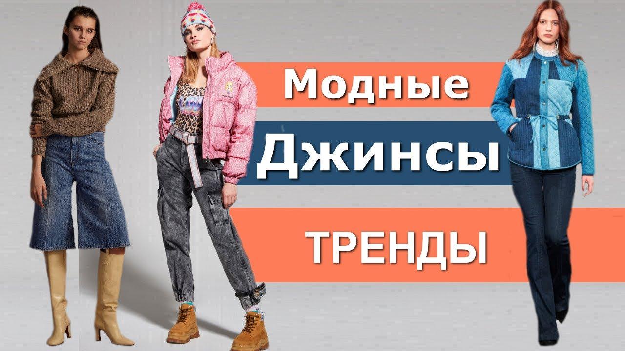 Джинсы Тренды осень 2020 зима 2021 ( Модные и стильные новинки )