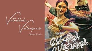 Vathikkalu Vellaripravu | Sufiyum Sujatayum | Nithya Mammen | Arjun Krishnan | Zia Ul Haq