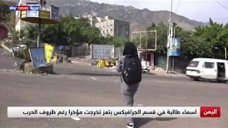 طلاب الجامعات في اليمن يصرون على استكمال دراستهم رغم صعوبات الحرب