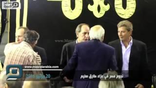 مصر العربية | هشام سليم يتلقى العزاء في طارق سليم