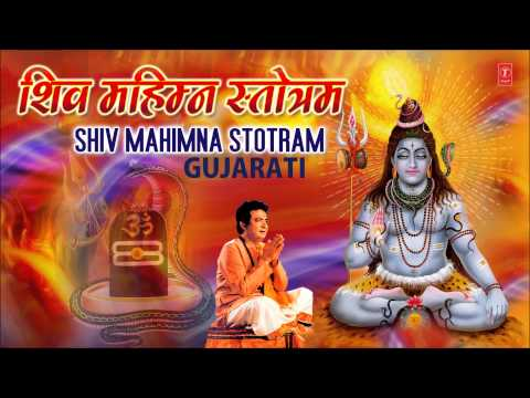 Shiv Mahimna Stotra Gujarati Full Audio Song Juke Box