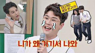 [선공개] 단체 뒷목주의※ 영탁(Young Tak)의 '니가 왜 거기서 나와'♪ 아는 형님(Knowing bros) 230회