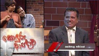 Sonduru Agnyaawa - (2018-06-24) - Somapala Pathirage | ITN Thumbnail
