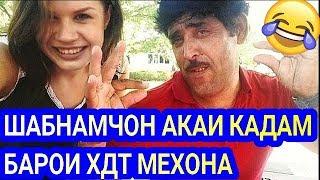 КАДАМИ КУРБОН - ШАБНАМА БАРОИ 8 УМИ МАРТ ТАБРИК КАРД 😂😂