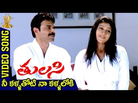 Nee Kallathoti Nee Kallathoti Video Song | Tulasi Movie | Venkatesh | Nayanatara | DSP