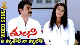 Nee Kallathoti Nee Kallathoti Video Song | Tulasi Movie | Venkatesh | Nayanatara | DSP
