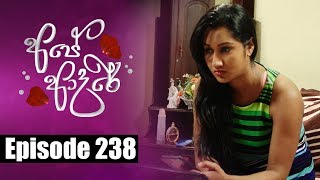 Ape Adare - අපේ ආදරේ Episode 238 | 26- 02 - 2019 | Siyatha TV Thumbnail
