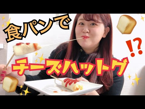 【簡単】食パンでチーズハットグつくってみたよん