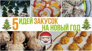 видео Закуски на новый год-2017: простые и вкусные рецепты с фото, что готовить на Новый год-2017