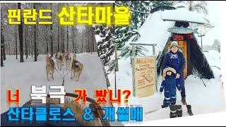 진짜 산타를 만나다?! 한 겨울의 핀란드 가족여행 in…