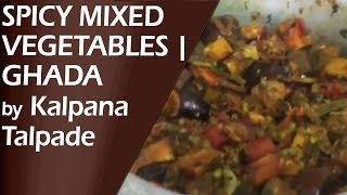 Spicy Mixed Vegetables | Ghada By Kalpana Talpade