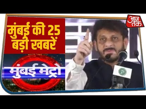 CAA के खिलाफ Warish Pathan का भड़काऊ बयान । Mumbai Top 25 News