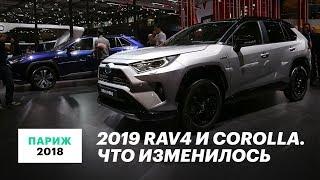 2019 RAV4 и Corolla. Что изменилось (обзор из Парижа)