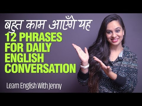 बहुत काम आएँगे यह 12 Phrases For Daily English Conversation - Speak English Fluently & Confidently