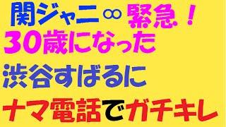 【ガチギレ寸前】関ジャニ∞渋谷すばる30歳の誕生日に「ナマ電話でガチギ...