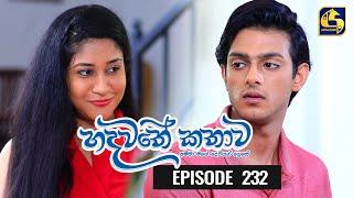 Hadawathe Kathawa Episode 232 || ''හදවතේ කතාව'' || 02nd December 2020 Thumbnail