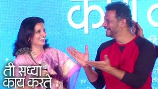 Ti Saddhya Kay Karte  Satish Rajwade's Wife Cracks Jokes On Him  Latest Marathi Movie 2017