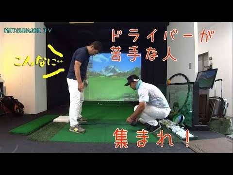 ドライバーが苦手な野村タケオさんが覚醒!したポイントは?