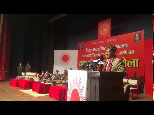 नेकपा काठमाण्डू जिल्ला कमिटी द्वारा आयोजित भेलामा मन्तव्य राख्नु हुड़ै अधक्ष्य क. माधव कुमार नेपाल