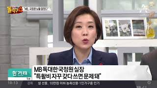 "'MB 집사' 김백준 구속…""MB, 국정원 뇌물 알았다"""