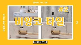 비앙코 타일 부산타일로 문의주세요! (feat.부산타일…