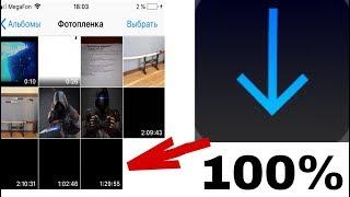 Как скачать видео с ютуб и любого сайта на айфон!