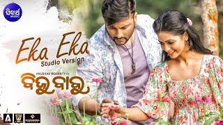 Eka Eka Lage Eka | Sad Film Song Biju Babu | Anubhav & Supriya | Sidharth Music