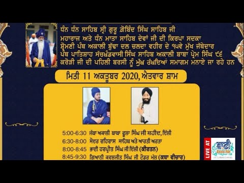 Live-Now-Gurmat-Kirtan-Samagam-From-Jitar-Nagar-Delhi-11-Oct-2020