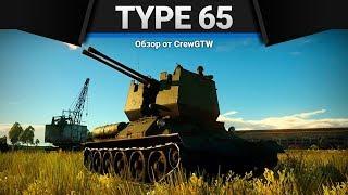 Type 65 УБИЙЦА НАСЕКОМЫХ в War Thunder