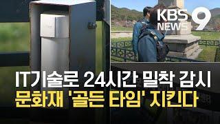 [주말&문화] 외딴 곳 '나홀로 문화재', 첨단…